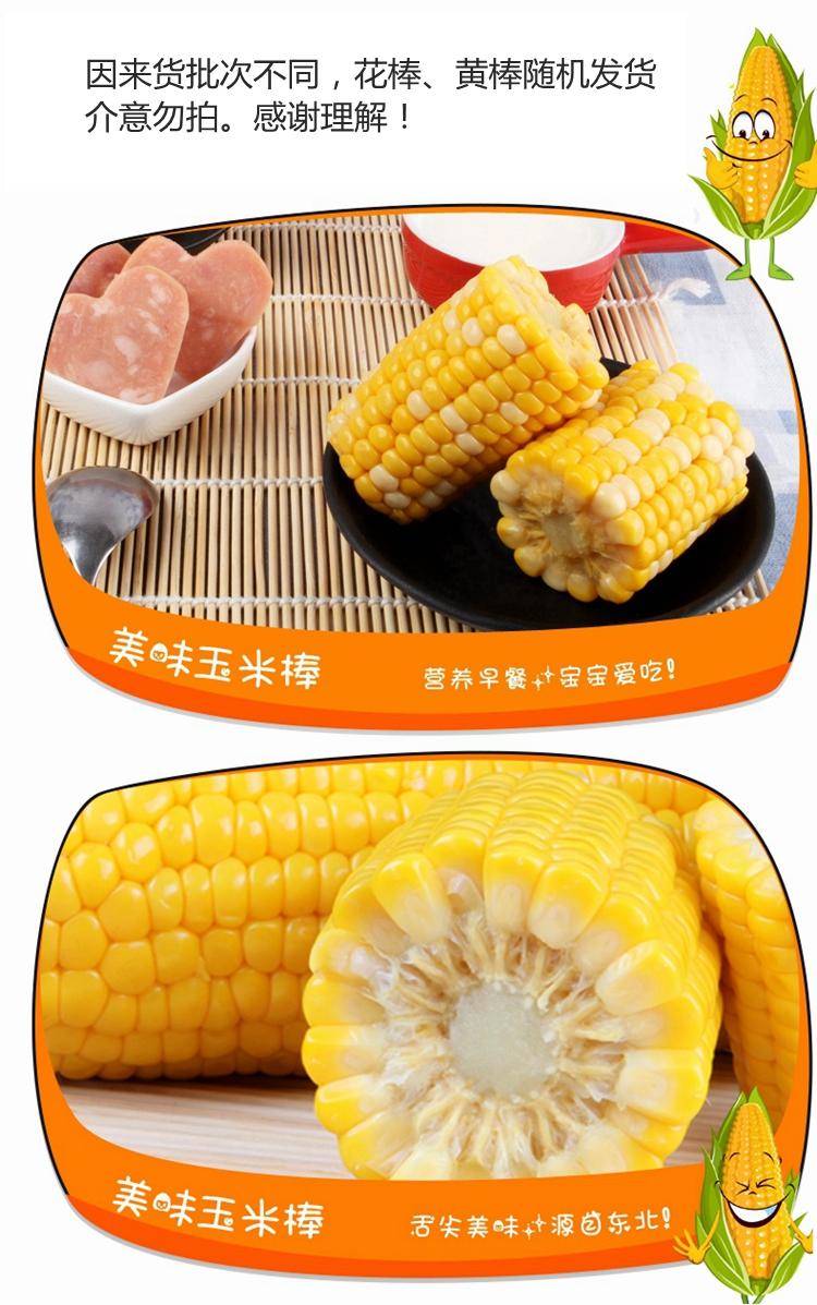 水果玉米(真空装)