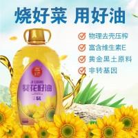 吉糧 葵花籽油 5LX1桶/件