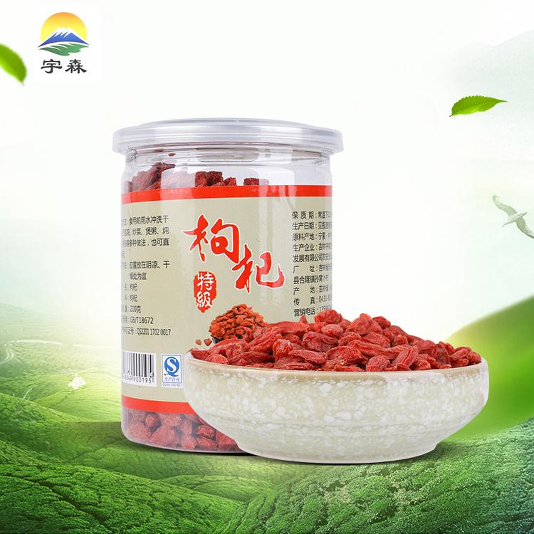 宇森宁夏枸杞200g