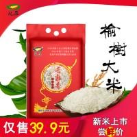 乾蕴榆树大米 长粒香2kg 包邮