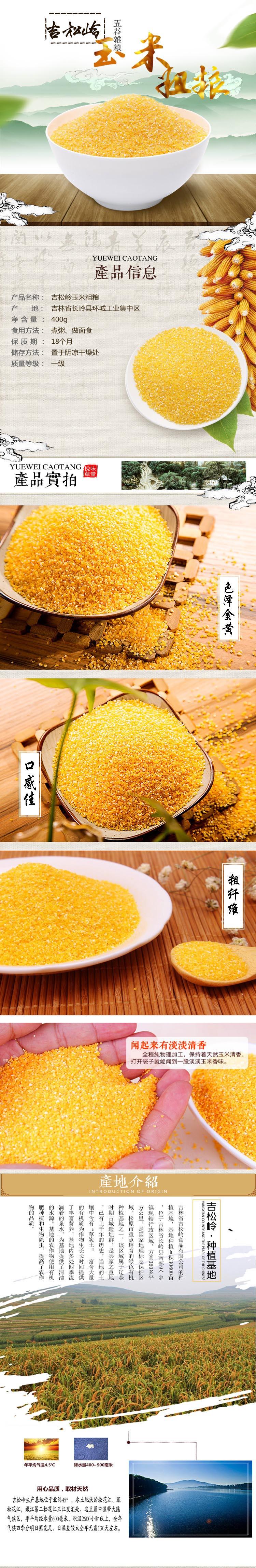 400g玉米粗糧詳情圖容易購1m