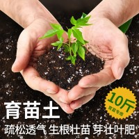 育苗基质有机营养土通用型家用多肉种养花种菜植培养泥土腐殖土壤